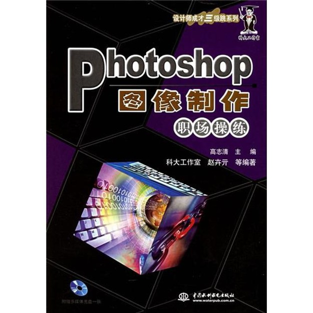 商品详情 - Photoshop图像制作职场操练(附CD-ROM光盘1张) - image  0