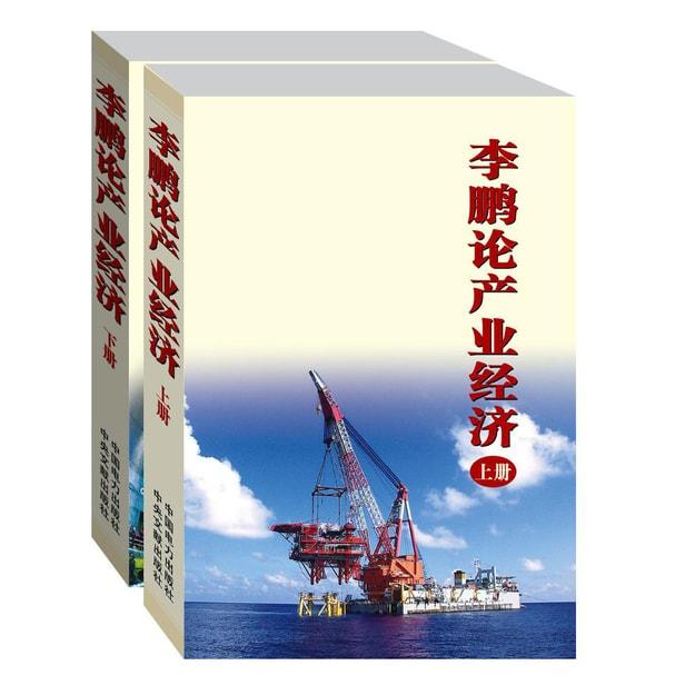 商品详情 - 李鹏论产业经济(套装上下册) - image  0