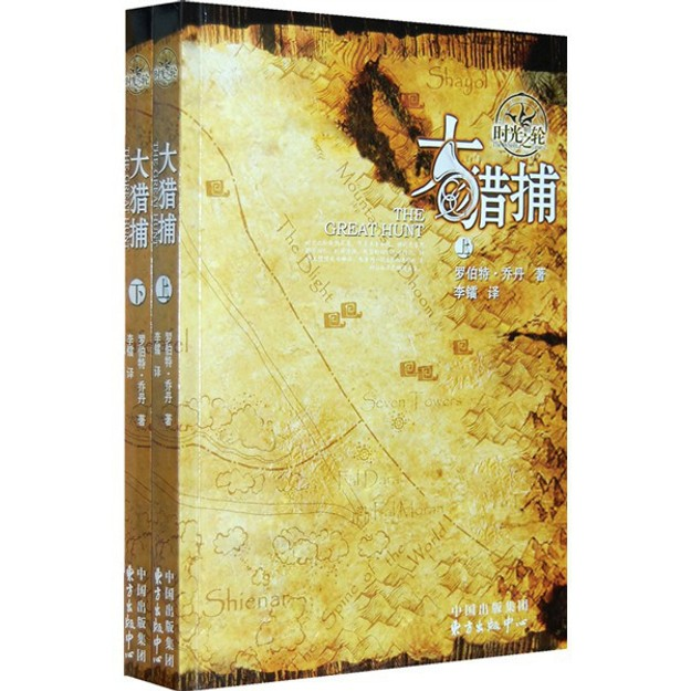 商品详情 - 时光之轮2:大猎捕(上下) - image  0