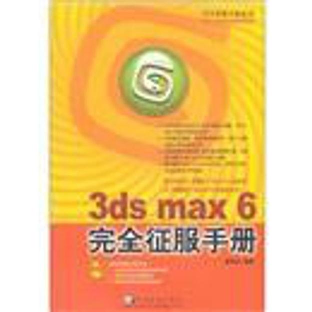 商品详情 - 3ds max 6 完全征服手册 - image  0