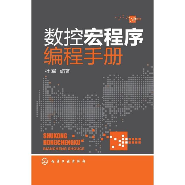 商品详情 - 数控宏程序编程手册 - image  0