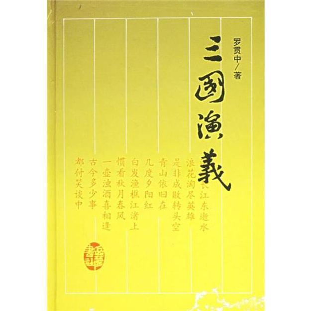 商品详情 - 古典名著普及文库:三国演义 - image  0