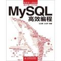 MySQL 高效编程