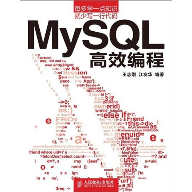 商品详情 - MySQL 高效编程 - image  0