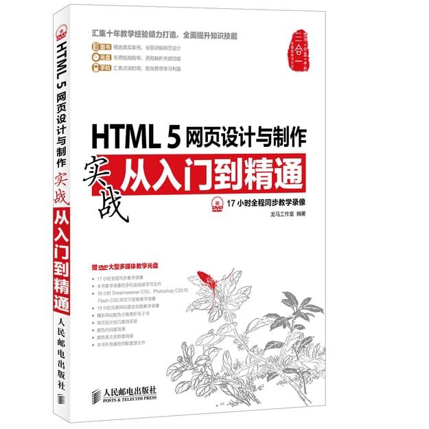 商品详情 - HTML 5网页设计与制作实战从入门到精通 - image  0