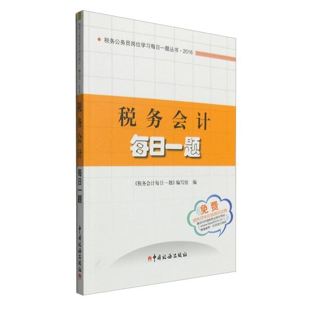 商品详情 - 税务会计每日一题 - image  0