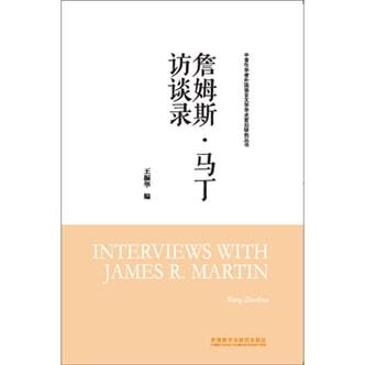 詹姆斯.马丁访谈录(中青年学者外国语言文学学术前沿研究丛书)