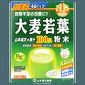 【日本直邮】山本汉方 大麦若叶青汁粉末便携装 抹茶味 44包入 132g