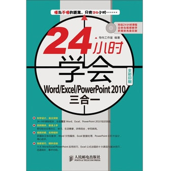 24小时学会:Word/Excel/PowerPoint 2010三合一(附CD光盘1张)