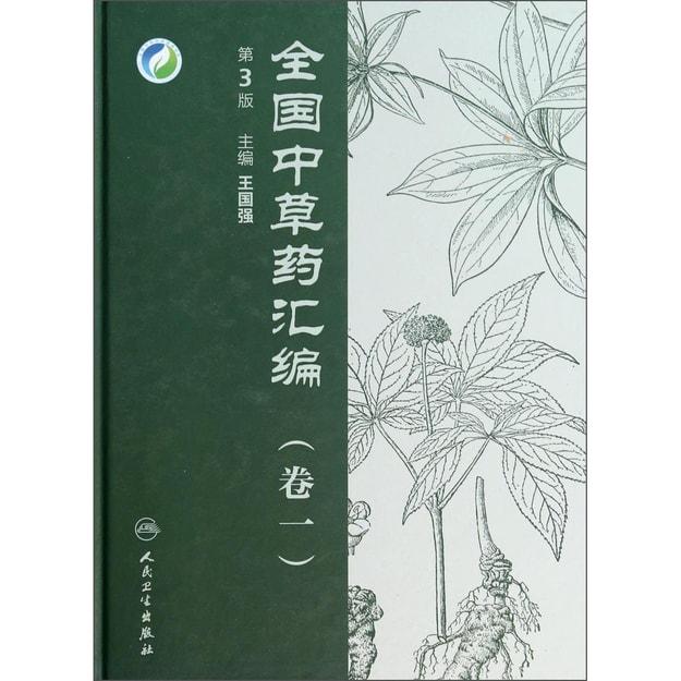 商品详情 - 全国中草药汇编(卷一)(第3版) - image  0