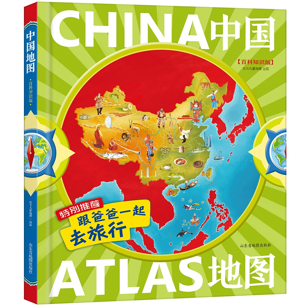 北斗童书·中国地图:跟爸爸一起去旅行(百科知识版)大开本、精装绘本 怎么样 - 亚米网