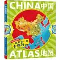 北斗童书·中国地图:跟爸爸一起去旅行(百科知识版)大开本、精装绘本