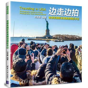 边走边拍:金像奖摄影家美国游摄影手记