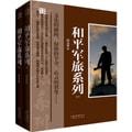 和平军旅1~2(套装全2册)