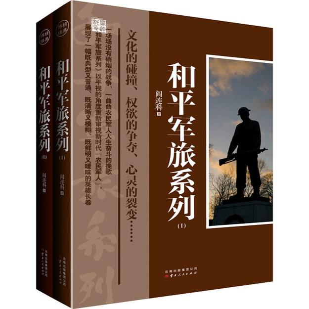 商品详情 - 和平军旅1~2(套装全2册) - image  0