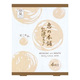 日本惠之本铺 温泉水乳面膜系列 紫苏平衡镇定乳液面膜 4片入