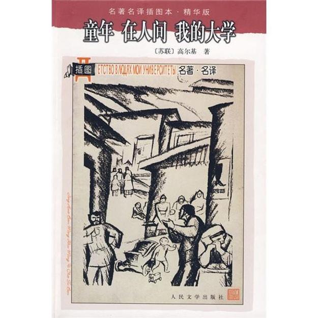 商品详情 - 名著名译插图本:童年·在人间·我的大学 - image  0