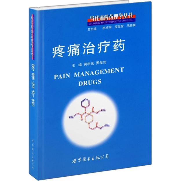 商品详情 - 当代麻醉药理学丛书:疼痛治疗药 - image  0