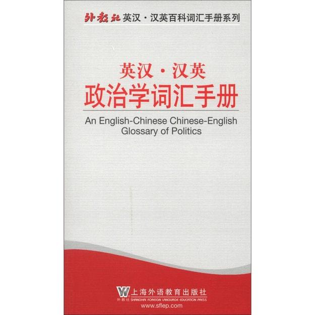 商品详情 - 外教社英汉·汉英百科词汇手册系列:英汉·汉英政治学词汇手册 - image  0