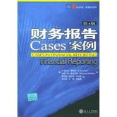 财务报告案例(第4版)