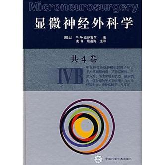 显微神经外科学:IVB(全4卷)