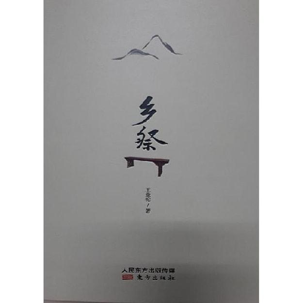 商品详情 - 乡祭 - image  0