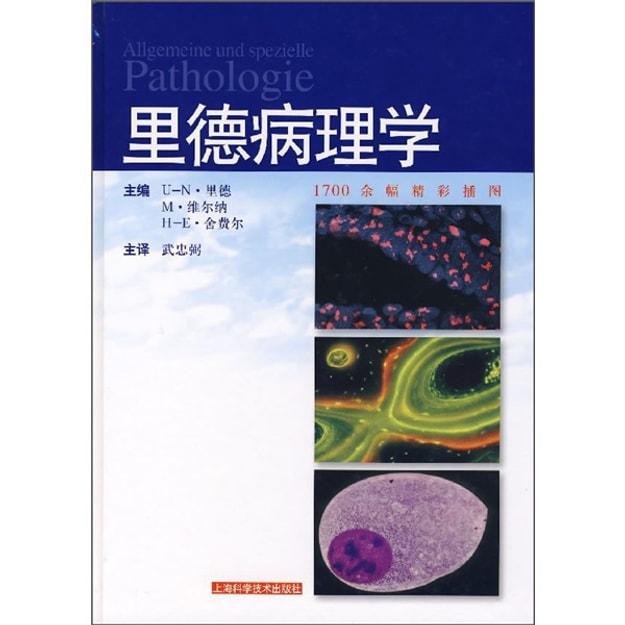 商品详情 - 里德病理学 - image  0