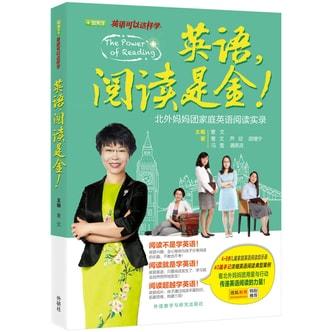 英语可以这样学·英语阅读是金:北外妈妈团家庭英语阅读实录