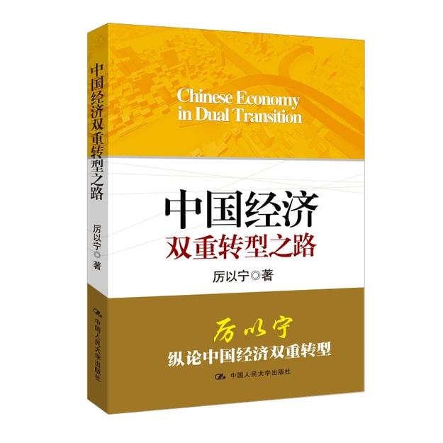 商品详情 - 中国经济双重转型之路 - image  0