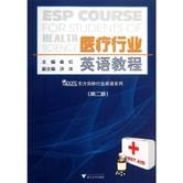 医疗行业英语教程(第2版)/东方剑桥专业英语系列