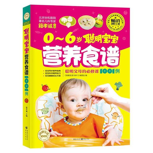 商品详情 - 健康生活1001:聪明宝宝营养食谱1001例 - image  0