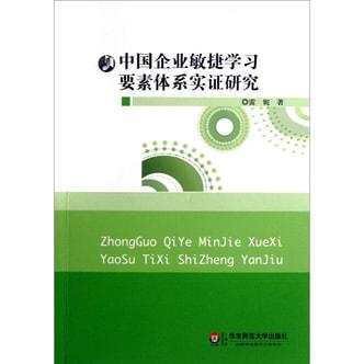中国企业敏捷学习要素体系实证研究