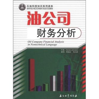 石油科技知识系列读本:油公司财务分析