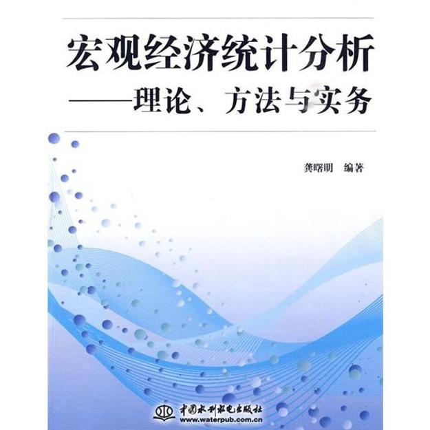 商品详情 - 宏观经济统计分析:理论、方法与实务 - image  0