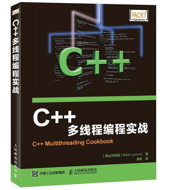 商品详情 - C++多线程编程实战 - image  0