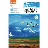 新疆自助游(第4版)