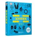 DK人类的思想百科丛书:经济学百科