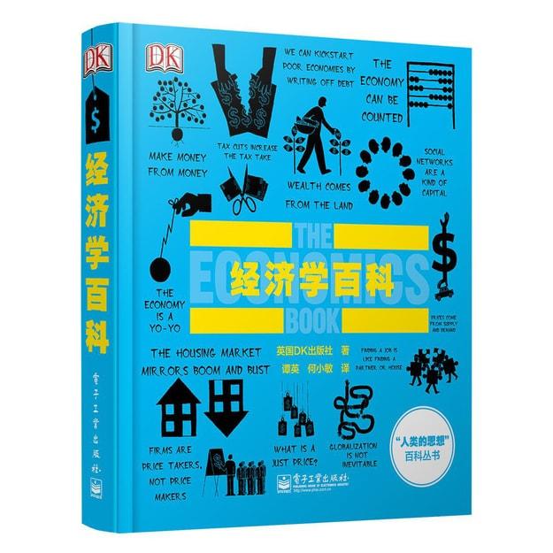 商品详情 - DK人类的思想百科丛书:经济学百科 - image  0