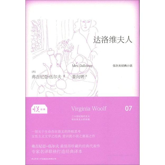商品详情 - 悦经典系列07:达洛维夫人 - image  0