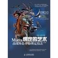 绑定的艺术——Maya高级角色骨骼绑定技法(第2版)