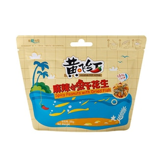 HUANGFEIHONG Spicy Peanuts With Dried Fish 98g