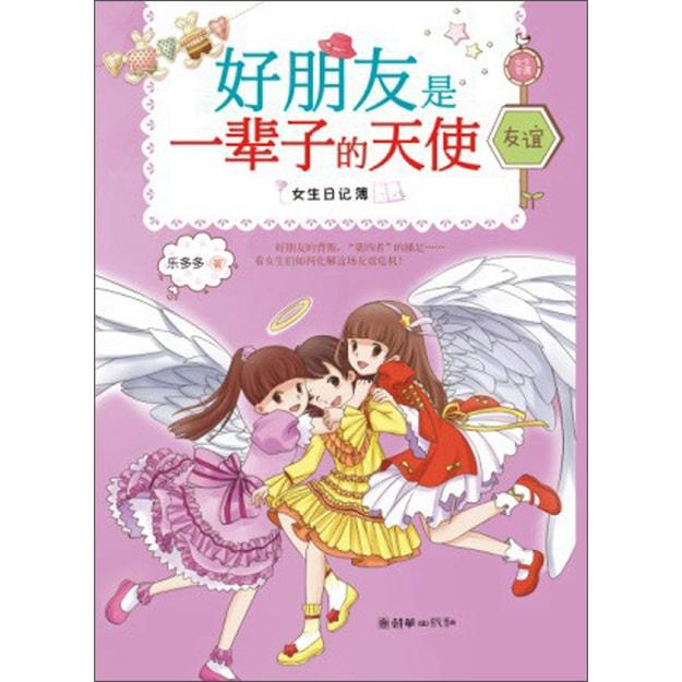 商品详情 - 女生日记簿·友谊:好朋友是一辈子的天使 - image  0