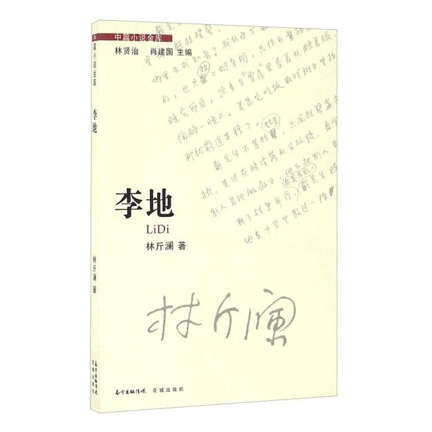 商品详情 - 李地 - image  0
