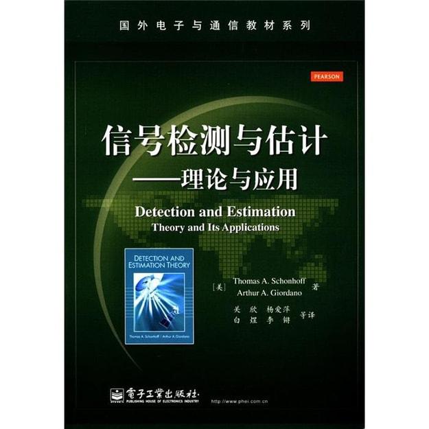 商品详情 - 国外电子与通信教材系列·信号检测与估计:理论与应用 - image  0