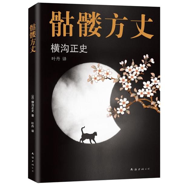 商品详情 - 骷髅方丈 - image  0