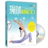 景丽瑜伽初级入门(升级版)(书+DVD光盘)