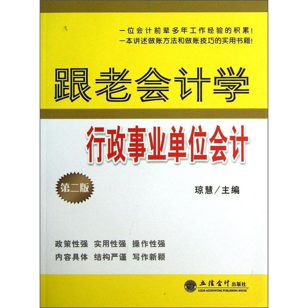 商品详情 - 跟老会计学行政事业单位会计(第2版) - image  0