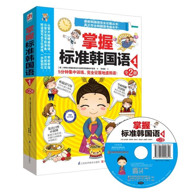 商品详情 - 掌握标准韩国语1(套装全2册) - image  0