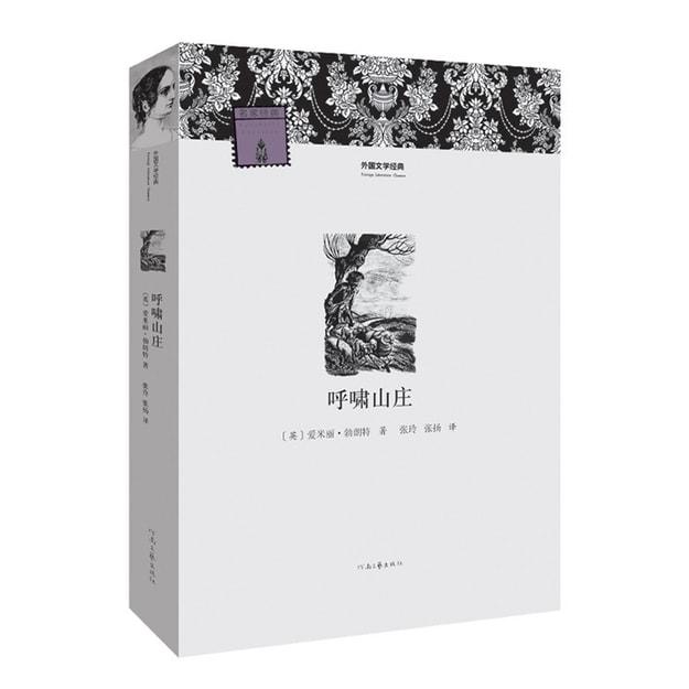 商品详情 - 外国文学经典:呼啸山庄 - image  0