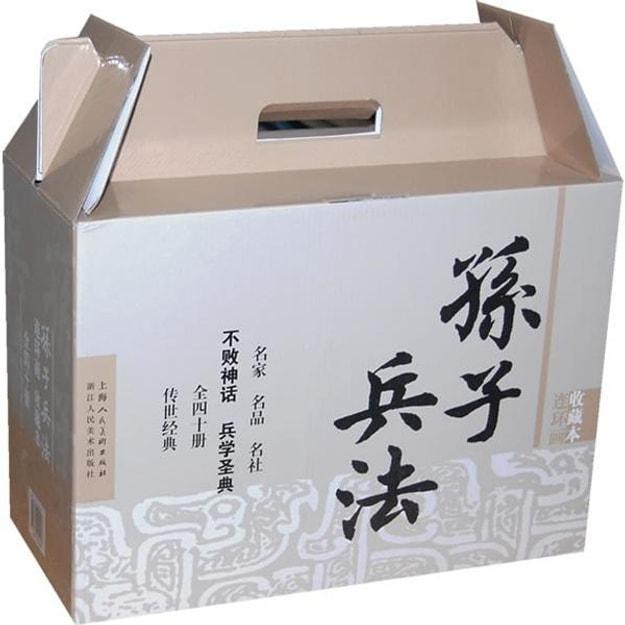 商品详情 - 孙子兵法(连环画收藏本)(套装共40册) 小人书 - image  0